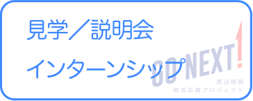 見学/説明会 インターンシップ