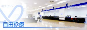 相馬郡新地町渡辺病院の自由診療