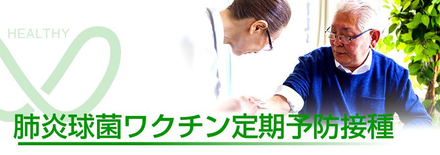 渡辺病院の肺炎球菌ワクチン定期予防接種