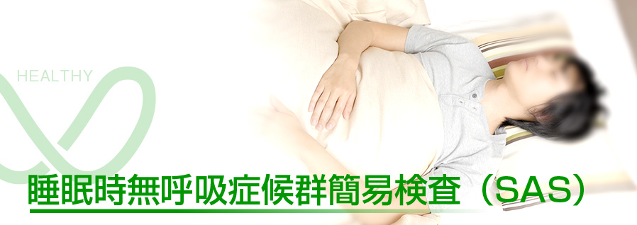 相馬郡新地町渡辺病院の睡眠時無呼吸症候群簡易検査SAS
