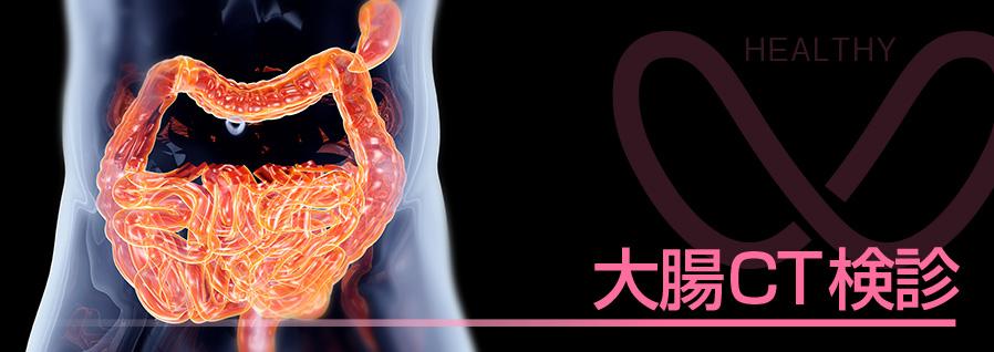 相馬郡新地町渡辺病院の大腸CT検査