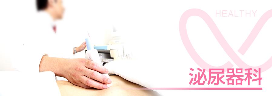 相馬郡新地町渡辺病院の泌尿器科