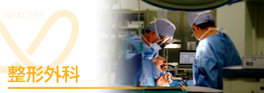 相馬郡新地町渡辺病院の整形外科