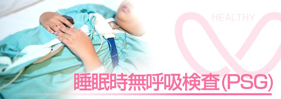 相馬郡新地町渡辺病院の睡眠時無呼吸症候群検査PSG