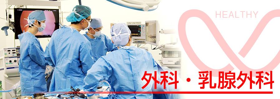 相馬郡新地町渡辺病院の外科・乳腺外科