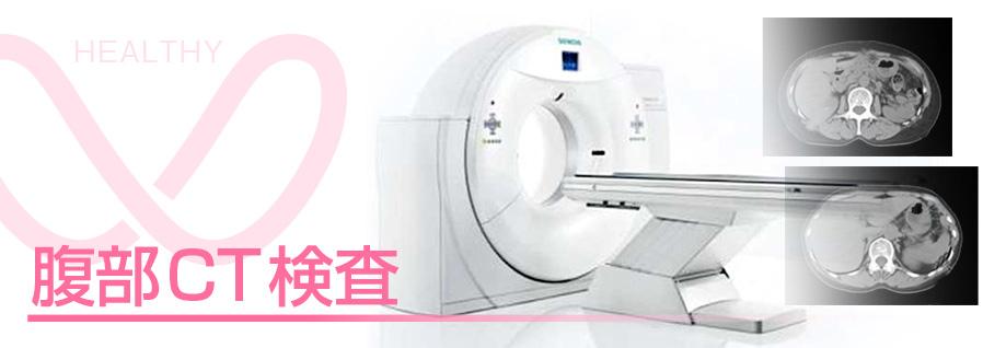 相馬郡新地町渡辺病院の腹部CT検査