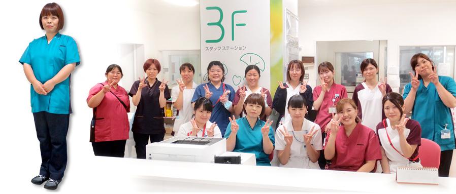 渡辺病院看護部手術室3階病棟